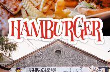 宁波慈溪|藏在偏僻村庄里的宝藏汉堡店
