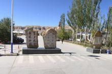 扎达县的托林广场,是石家庄市援建项目之一。