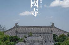 穿越千年的佛光,义县奉国寺