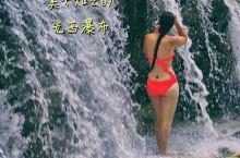 琅勃拉邦光西瀑布|一个总是美女如云的地方