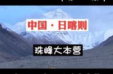巴扎黑的旅行日记169 珠峰大本营