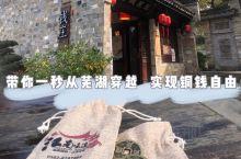 芜湖穿越到明清 消费只允许使用铜钱🙀