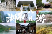 湖南郴州游8天-湘西南:雾满小东江高椅岭