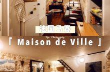 法国马赛:比家还要舒服的独栋公寓