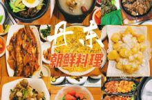 美食攻略|去丹东吃最正宗的韩国料理