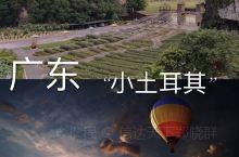 """广东""""小土耳其"""",热气球游喀斯特峰林!"""