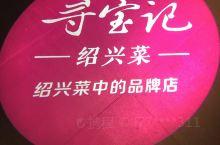 绍兴菜—寻宝记