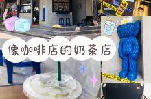 像咖啡店的奶茶店