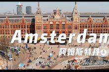 阿姆斯特丹显得古老而极有味道。所有三层和
