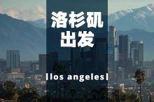 """""""天使之城""""——洛杉矶,攻略来啦!"""