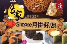 大马去哪买 Shopee线上8家月饼好店