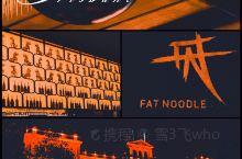 布里斯班美食探店|FAT NOODLE