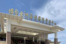 博鳌亚洲论坛会址和玉带滩