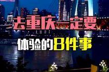 去重庆不体验这几件事,你就等于白来了
