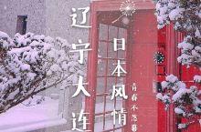 大连丨天地留白,打卡日本风情街。