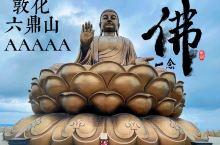 敦化 | 六鼎山上最大的释迦牟尼佛坐像
