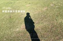 内蒙古旅行|感受辉腾锡勒大草原的辽阔