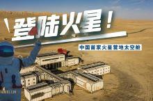 登陆火星住在太空舱:青海冷湖火星营地