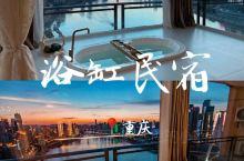 重庆民宿!泡温泉浴缸,看高空江景!