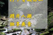 青城后山游览心得~享受大自然的宁静