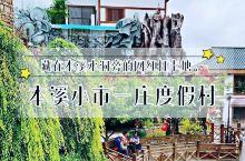 """辽宁本溪丨打卡网上很火的""""小市一庄""""。"""