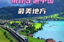一张火车票,带你走遍中国最美风景,推荐3条火车旅游路线。z6801 圣洁之旅,始于西宁一路向拉萨奔去
