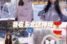 冰雪奇缘童话世界东北雪乡哈尔滨