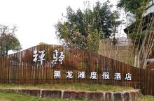 黑龙滩禅驿度假酒店:以禅文化为主题