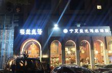 这家开在厦门的特色宁夏餐馆,羊肉很棒!