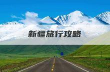 来新疆旅游,你知道哪个季节最美吗?