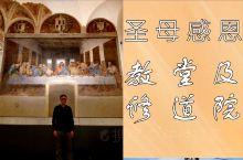 米兰圣母感恩教堂I达芬奇《最后的晚餐》