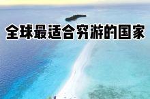 全球热门旅游攻略