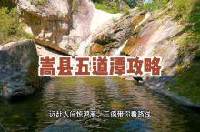 洛阳嵩县五道潭,原生态景区人少景美免门票