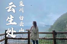 河南郑州周边游玩|白云生处白云山