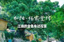寻找失落的秘境:松阳·杨家堂村