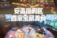 安吉灵峰度假区宝藏美食|一定要吃的几家店