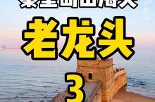 长城的尽头拥抱大海 吹着海风吃浑锅