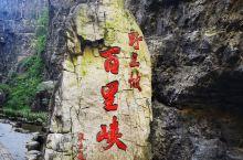 """野三坡百里峡—被誉为""""天下第一峡""""的百里峡是野三坡独具特色的景区之一,是目前国内发现规模最大、景观最"""