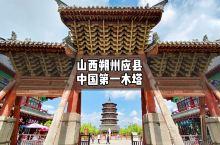 应县木塔,又称佛宫寺释迦塔,建于1056年,塔高67.31米,被列为第一批全国重点文物保护单位。它与
