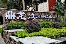 鼎龙湾景色