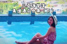 三亚海棠湾高端酒店合集(下)