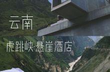 香格里拉虎跳峡~绝美秘境俯瞰山河