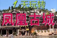 凤凰古城1天精华旅游攻略:轻松打卡古城