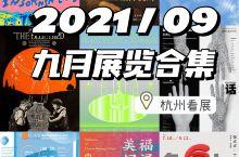 杭州看展🚦9月值得看的展