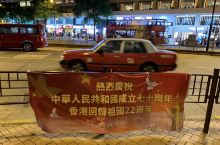 热烈庆祝香港回归祖国22周年