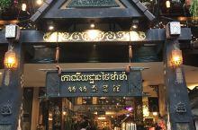 柬埔寨金边的网红餐厅