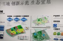 南京溧水经济开发区规划馆