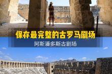 去世界上保存最完整的古罗马剧场!