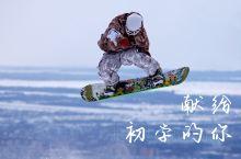 滑雪攻略丨初学单板的你必收藏