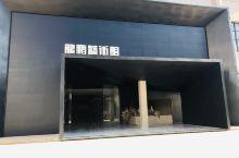 博物馆很大,布置很雅,非常值得一看。